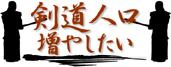 剣道人口増やしたいロゴ